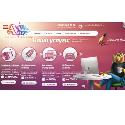 Веб студия по созданию сайтов симферополь создания сайта букмекерской конторы